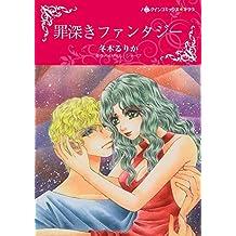 罪深きファンタジー (ハーレクインコミックス)