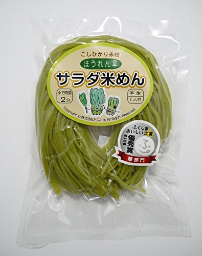 【笑いーと】【米粉麺】サラダめん(ほうれん草)(半生麺(細)/4食入り(120g×4袋))