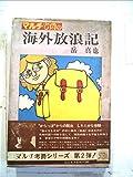 マルチ考爵の海外放浪記 (1973年)
