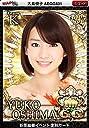 GREE AKB48ステージファイター 大島優子 AEGG431 Gゴッド