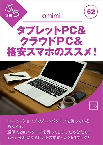 タブレットPC&クラウドPC&格安スマホのススメ! (ぷち文庫)