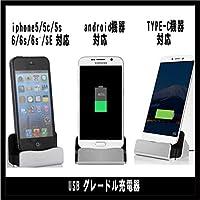 充電クレードルMicro USB IphoneSE/5/5s/6/6s/6Plus/6sPlus対応 iPhone 充電スタンド Android スマホ (Galaxy S7 edge Xperia Z4 Z5 Xperformance Huawei GR5 P8 lite ZenFone go)対応 Type-C(Galaxy Note 7 Huawei P9)対応 コード一体 充電スタンド (Android スマホ対応充電スタンド, シルバー)
