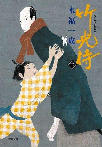 竹光侍 2 (小学館文庫)の詳細を見る