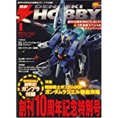 電撃 HOBBY MAGAZINE (ホビーマガジン) 2009年 01月号 [雑誌]