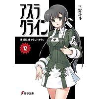 アスラクライン(12) 世界崩壊カウントダウン (電撃文庫)