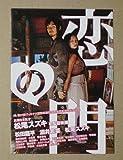 【映画チラシ】恋の門 小型 松尾スズキ 松田龍平 酒井若菜