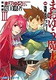 まおゆう魔王勇者(3) 特装版 (ファミ通クリアコミックス)