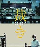 裁き [Blu-ray]