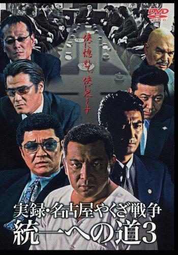 実録'名古屋やくざ戦争 統一への道3 [DVD]