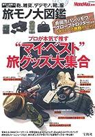 MonoMax別冊 旅モノ大図鑑 (e-MOOK)