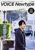VOICE Newtype No.66 (カドカワムック 720) 画像