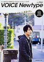VOICE Newtype No.66 (カドカワムック 720)