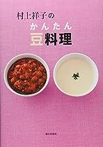 村上祥子のかんたん豆料理