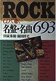 ROCK―CDで聴く名盤・名曲693