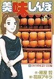 美味しんぼ(84) (ビッグコミックス)