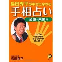 島田秀平の幸せになれる手相占い 金運&未来篇 (KAWADE夢文庫)
