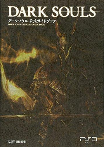 ダークソウル 公式ガイドブック (ファミ通の攻略本)