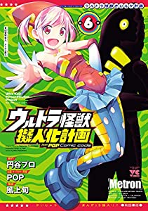 ウルトラ怪獣擬人化計画 feat.POP Comic code 6 (ヤングチャンピオン・コミックス)