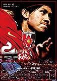 浦和レッズ イヤーDVD 2011