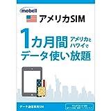 モベル アメリカ・ハワイで使い放題のデータ通信専用定額SIMカード(30日間 / タブレット用)