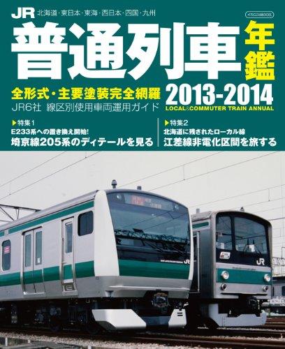 JR普通列車年鑑2013-2014(イカロス・ムック)