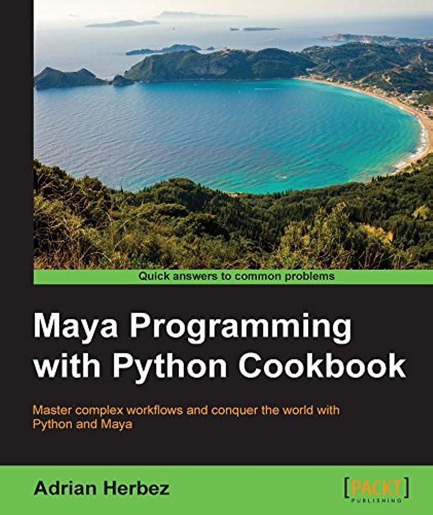 推測けん引いくつかのMaya Programming with Python Cookbook (English Edition)
