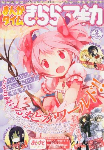 まんがタイムきらら☆マギカ vol.2 2012年 09月号 [雑誌]の詳細を見る