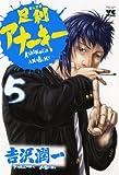 足利アナーキー 5 (ヤングチャンピオンコミックス)