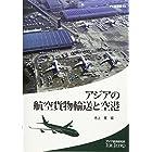 アジアの航空貨物輸送と空港 (アジ研選書)