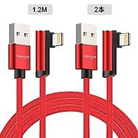 iPhone 充電ケーブル ライトニング 認証 L字型布編みアップル フォン USB Lightning Cable 急速充電データ転送耐久 Apple アイフォン X 8 7 6S Plus 5S 5 iPad iPod 対応 断線防止 (iPhone L型布 1.2 M 赤 【2本セット】)