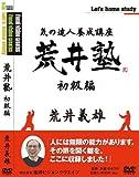気の達人養成講座 「荒井塾」 初級編 [DVD]