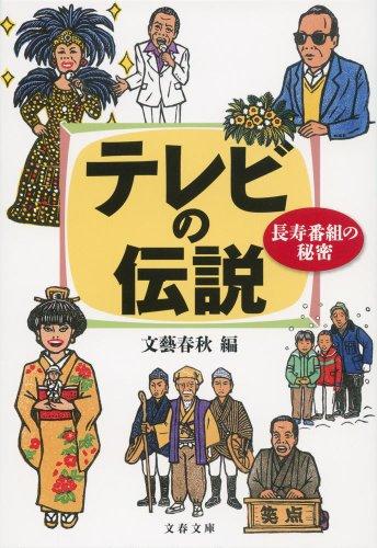 テレビの伝説 長寿番組の秘密 (文春文庫)の詳細を見る