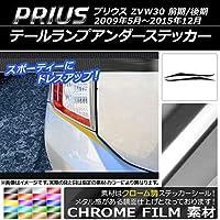 AP テールランプアンダーステッカー クローム調 トヨタ プリウス ZVW30 前期/後期 2009年05月~2015年12月 ピンク AP-CRM190-PI 入数:1セット(2枚)