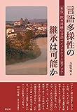 言語多様性の継承は可能か: 新版・欧州周縁の言語マイノリティと東アジア