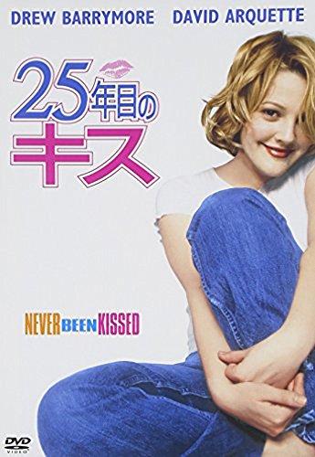 25年目のキスのイメージ画像