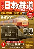 高度成長時代の鉄道 元祖ブルトレ「あさかぜ」と電車特急「こだま」 (図説 日本の鉄道クロニクル)