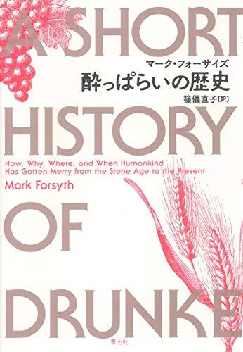 酔っぱらいの歴史の詳細を見る