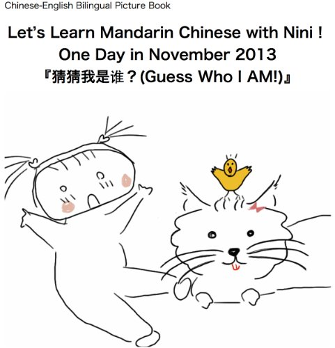 Chinese-English Bilingual Picture Book Series Let's Learn Mandarin Chinese with Nini's Picture Book 『One Day in November 2013 猜猜我是谁(Guess Who I Am)』 (日中バイリンガルブック シリーズ Niniと一緒に絵本で中国語を学ぼう!) ... (English Edition) 充輝 高橋