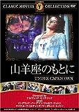 山羊座のもとに [DVD] FRT-129