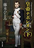 皇帝ナポレオン (下)<皇帝ナポレオン> (角川文庫)