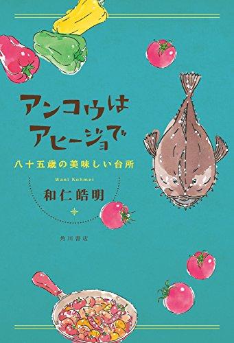 アンコウはアヒージョで 八十五歳の美味しい台所 (角川書店単行本)