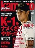Kamipro no.135—紙のプロレス 今月の一言「五味vs青木を趣味でやりたい」(石井教義) (エンターブレインムック)
