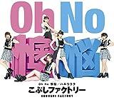 Oh No 懊悩/ハルウララ