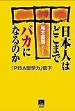 日本人はどこまでバカになるのか―「PISA型学力」低下 (青灯社ブックス)