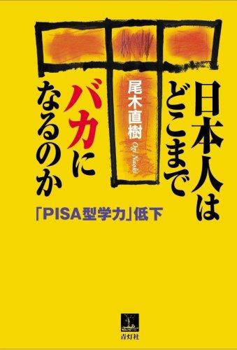 日本人はどこまでバカになるのか―「PISA型学力」低下 (青灯社ブックス)の詳細を見る