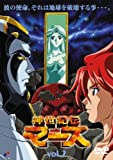 神世紀伝マーズ(2) [DVD]