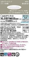 パナソニック(Panasonic) 天井埋込型 LED(昼白色) ダウンライト 浅型8H・高気密SB形・ビーム角24度・集光タイプ 調光タイプ(ライコン別売) 埋込穴φ125 XLGB78605CB1