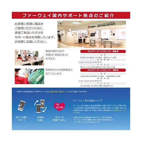 Huawei 5.2型 P10 lite SI...の紹介画像8