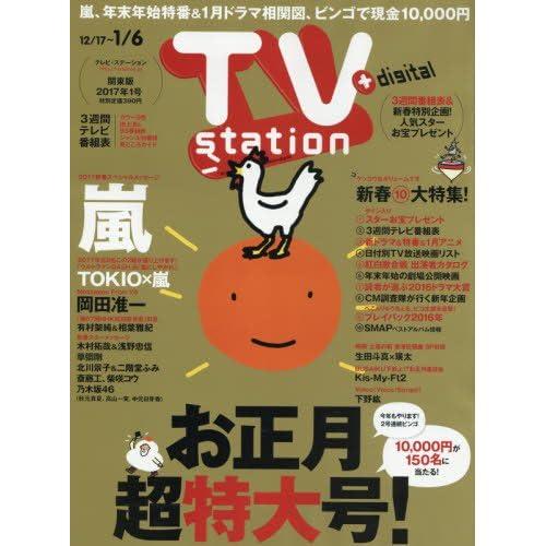 TVステーション東版 2016年 12/31 号 [雑誌]