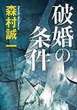 破婚の条件<「棟居刑事」シリーズ> (角川文庫)